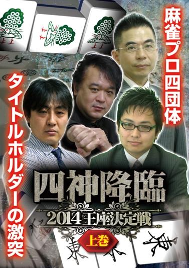 2014王座決定戦上巻