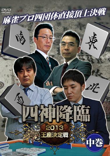 四神降臨2013王座決定戦 中巻