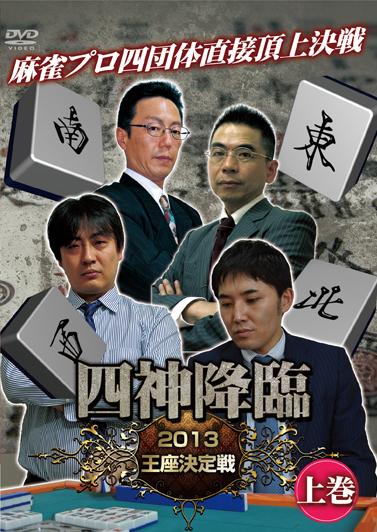 四神降臨2013王座決定戦 上巻