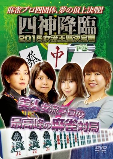 四神降臨2015女流王座決定戦_下巻