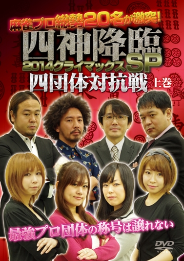 四神降臨2014クライマックスSP_四団体対抗戦_上巻