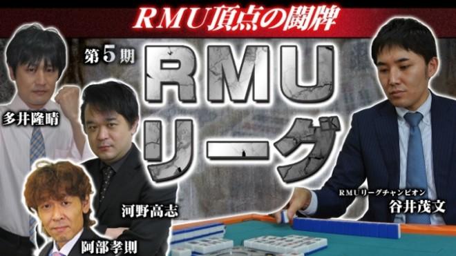 第5期RMUリーグ