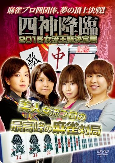 四神降臨2015女流王座決定戦_上巻