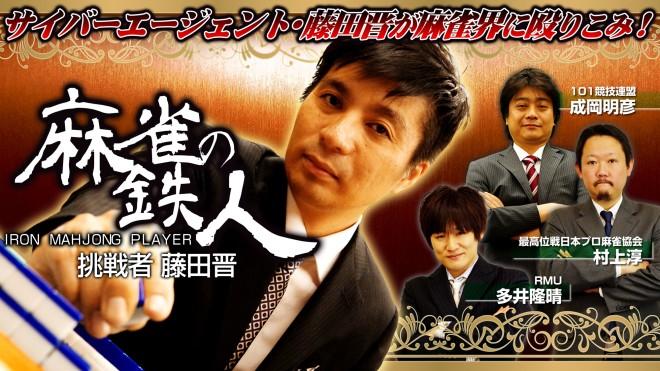 麻雀の鉄人 挑戦者藤田晋