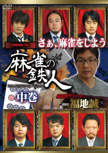 麻雀の鉄人 挑戦者 福地誠 中巻