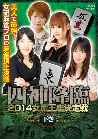 四神降臨2014女流王座決定戦_下巻