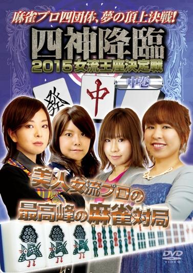 四神降臨2015女流王座決定戦_中巻